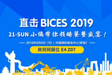 一起畅享BICES 2019 饕餮盛宴