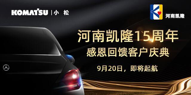 2019年河南凯隆15周年感恩回馈客户庆典
