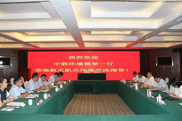 盈峰中聯與航天凱天環保簽署戰略合作協議