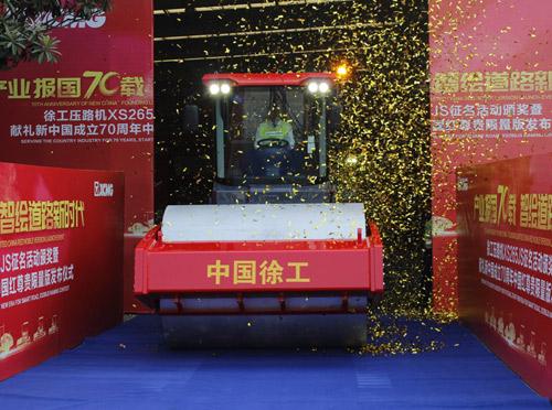 徐工道路中國紅尊貴限量版產品發布