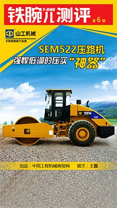 """山工机械SEM522压路机:强悍低调的压实""""神器"""""""