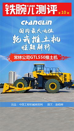 国内最大吨位轮式推土机