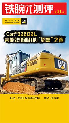 Cat326D2L液压挖掘机