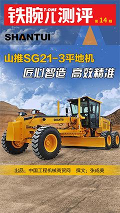 山推SG21-3平地机:匠心智造 高效精准