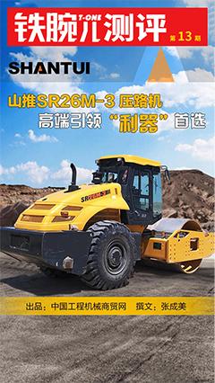 """山推SR26M-3压路机:高端引领 """"利器""""首选"""