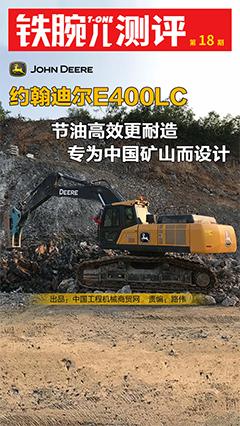 约翰迪尔E400LC挖掘机测评