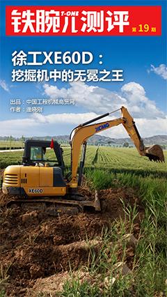 徐工XE60D:挖掘机中的无冕之王