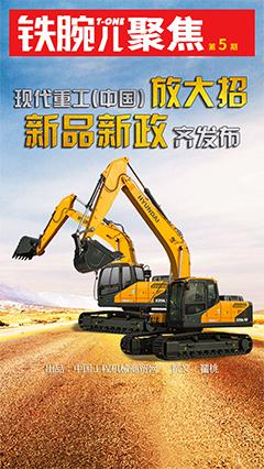 现代重工(中国)新品新政齐发布