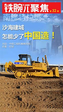 沙海建城,怎能少了中国造!