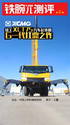XCT75汽车起重机:G一代扛鼎之作