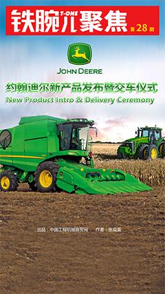 约翰迪尔新产品发布暨交车仪式特辑