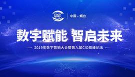第九届CIO高峰论坛