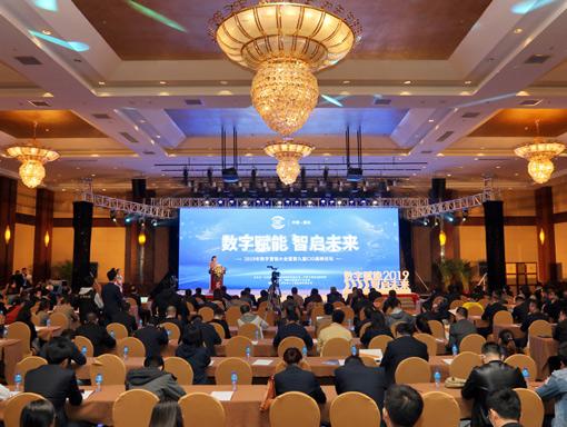 2019年數字營銷大會暨第九屆CIO高峰論壇