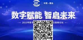 第九屆CIO高峰論壇