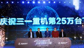 三一重机第25万台优德w88中文官网登录下线仪式