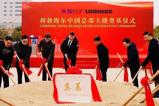 利勃海尔中国外高桥总部大楼奠基