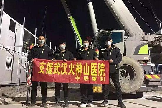 中联重科十名机手奔赴武汉驰援