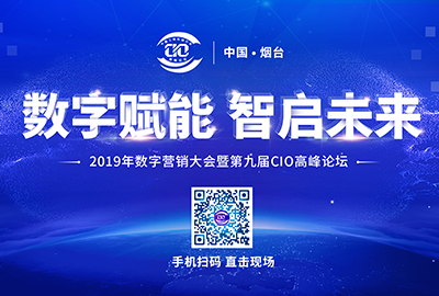 捷瑞数字 2019年数字营销大会暨第九届CIO高峰论坛