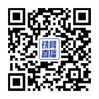 【铁臂直播】全勤汕德卡 高效王中王