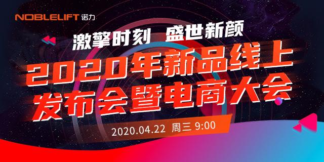"""【铁臂直播】""""激擎时刻 盛世新颜""""——诺力2020年新品线上发布会暨电商大会"""