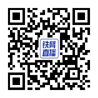 【铁臂直播】豪沃豪瀚(潍柴机460)产品上市发布会线上直播