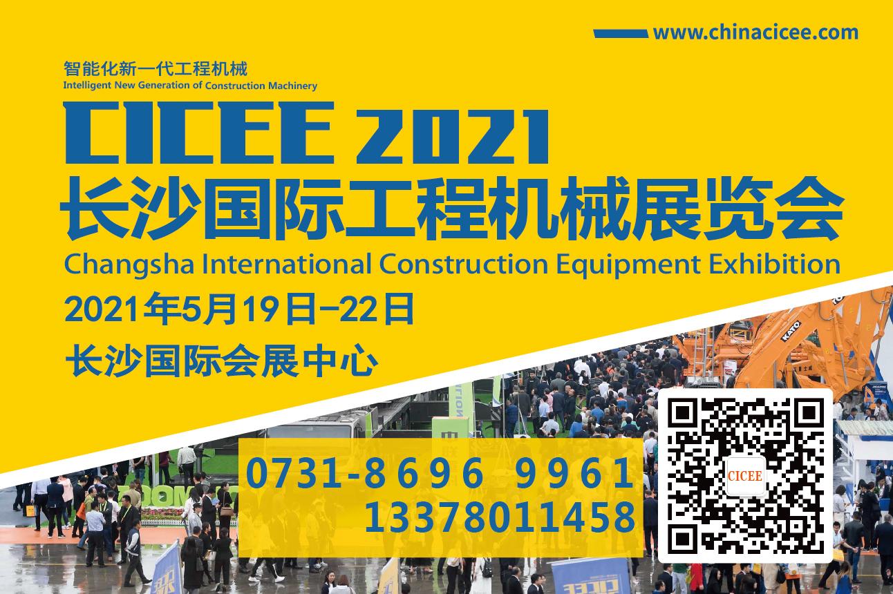 CICEE 2021長沙國際工程機械展覽會