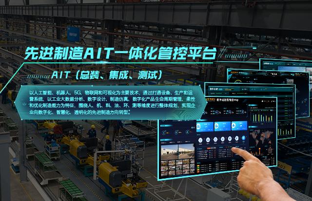 AIT一体化管控平台