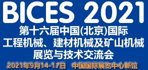 BICES 2021工程机械展