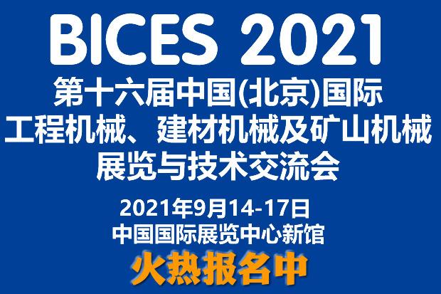 BICES 2021