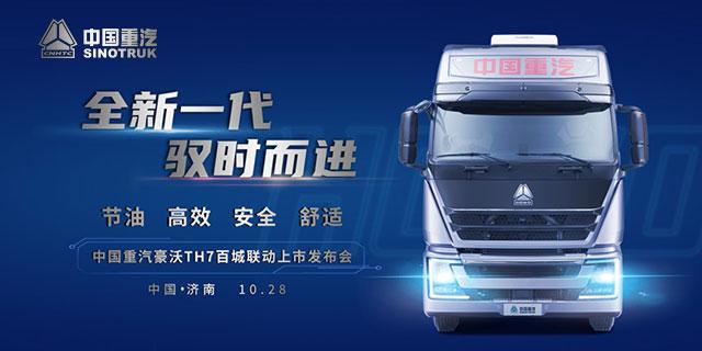 【铁臂直播】全新一代 驭时而进——中国重汽豪沃TH7百城联动上市发布会