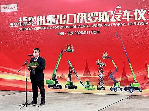 中联重科高机产品挺进东欧市场