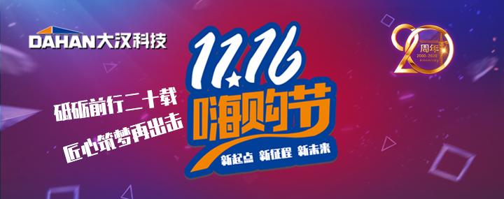 20周年大汉科技1116直播嗨购会