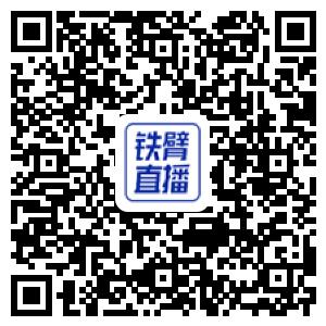 【铁臂直播】20周年大汉科技1116直播嗨购会