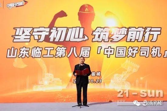 """好司机燃爆盐城,机械精神代代传!山东临工2020""""中国好司机""""盐城站精彩落幕"""