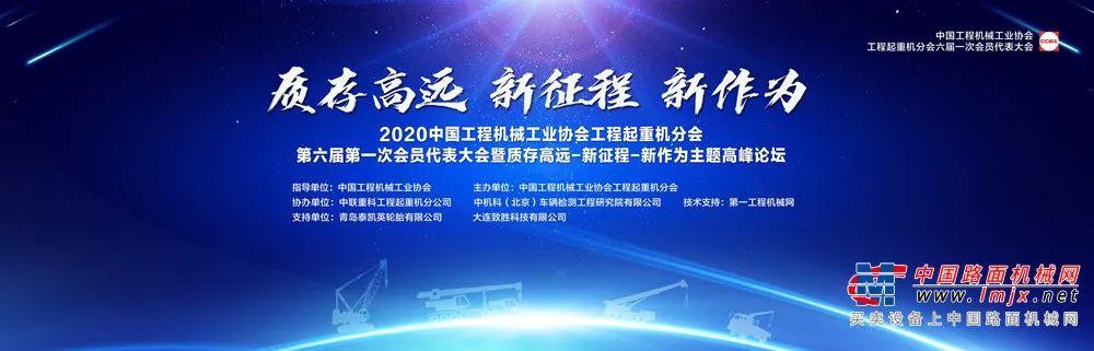 李建友、李晓飞分别当选中国工程机械工业协会工程起重机分会第六届理事会理事长、秘书长