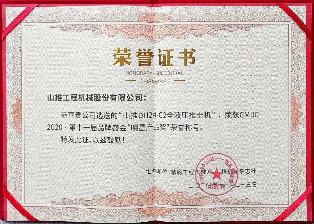 山推在CMIIC2020品牌盛會榮獲五項大獎