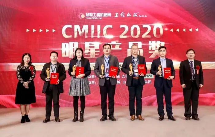 山推在CMIIC2020品牌盛会荣获五项大奖