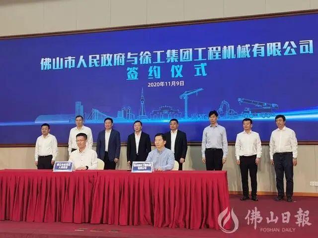 世界工程机械龙头徐工集团落子佛山,投资20亿元建广东生产基地