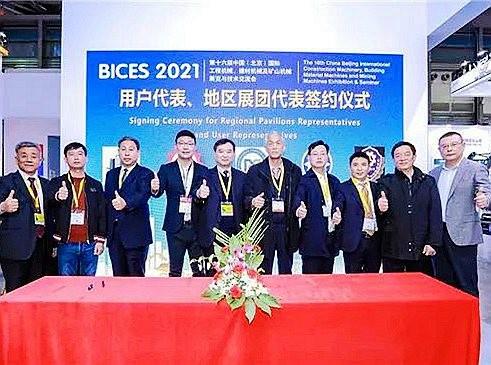 BICES 2021 籌展工作穩步推進