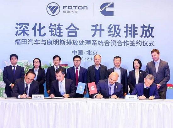 福田汽車與康明斯排放處理系統成立合資公司