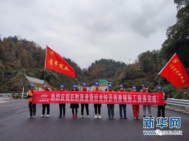 石黔高速公路主线沥青摊铺完成 2021年全线通车