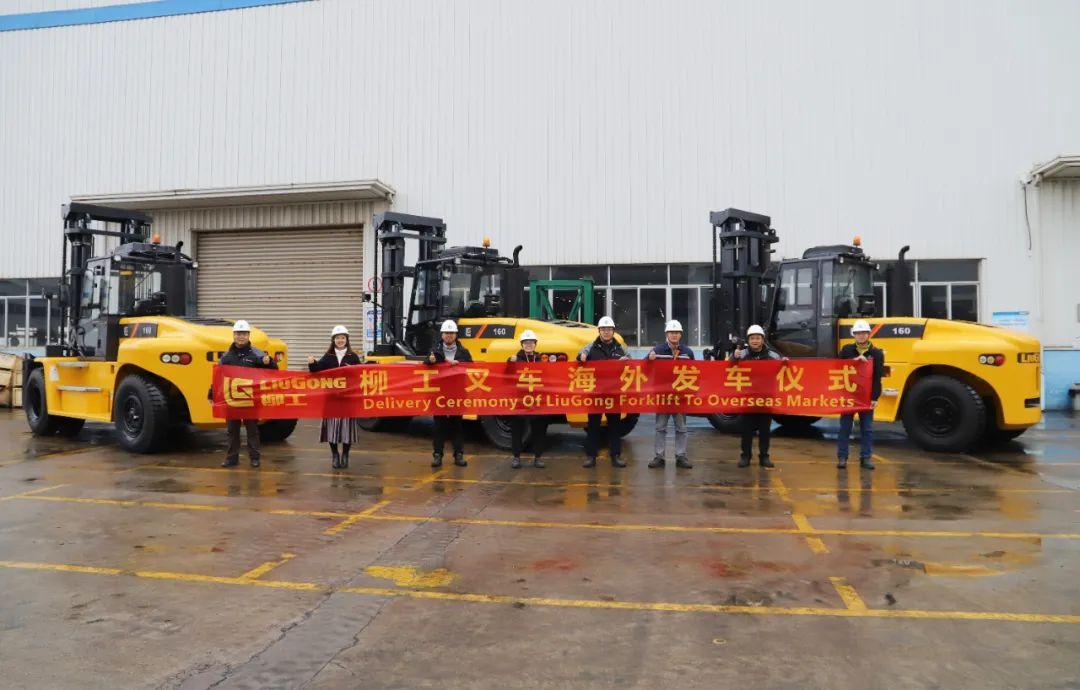 以质取胜 震撼海外 | 首批柳工16吨叉车发车仪式举行