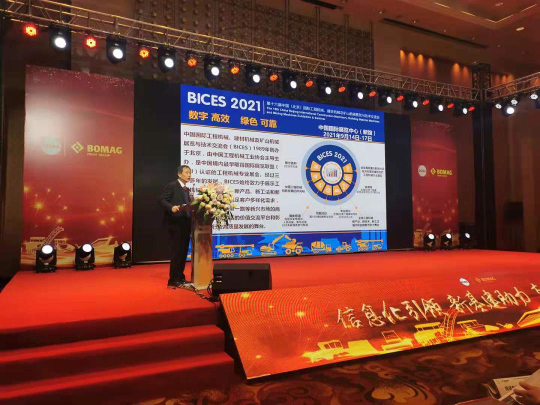 王金星副秘书长出席协会路面与压实机械分会年会暨信息工作委员会年会