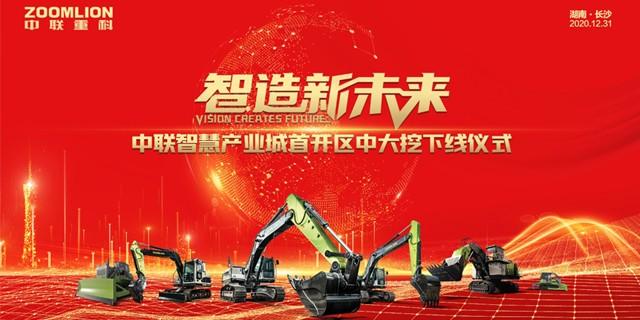 【铁臂直播】智造新未来-中联智慧产业城首开区中大挖下线仪式