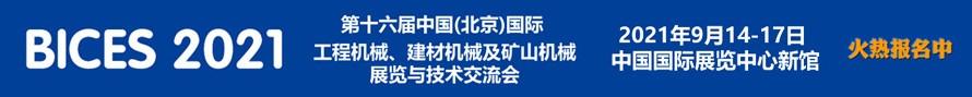 BICES 2021 第十六屆中國(北京)國際工程機械、建材機械及礦山機械展覽與技術交流會