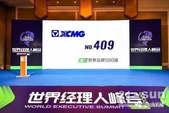 """强者恒强!徐工连续两年荣登""""世界品牌500强"""",排名再升18位!"""
