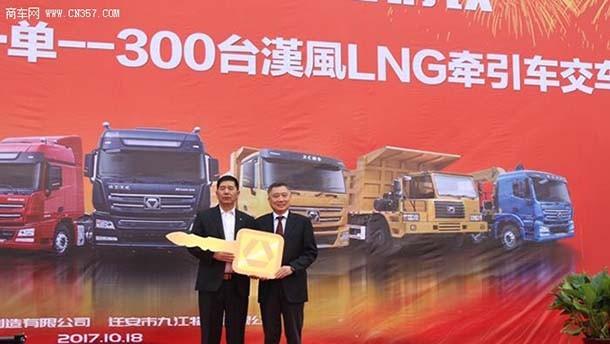 漢风300辆LNG牵引车交付活动,徐工重卡认可度大幅提高