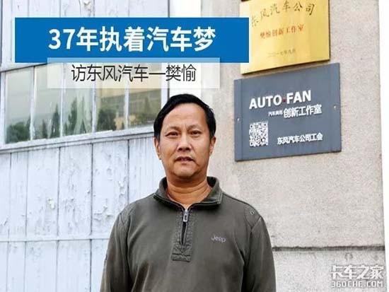 【人物】東風天龍牽引車設計師樊愉:扎根東風37年,深愛汽車研發與創新