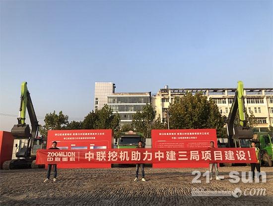 中联重科挖掘机成为 多地重大工程建立首选!