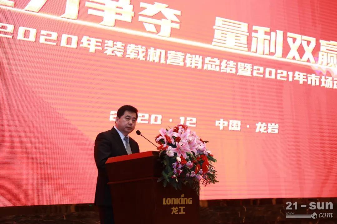 中国龙工2020年装 载机营销总结大会